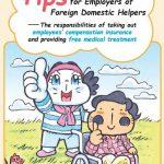 domestic helper insurance employer labour department